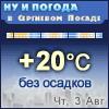 Ну и погода в Сергиевом Посаде - Поминутный прогноз погоды